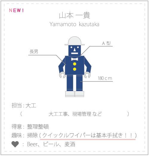 山本一貴 Ymamoto Kazutaka