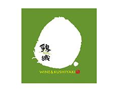 鶏城ーワインと串焼の店ー