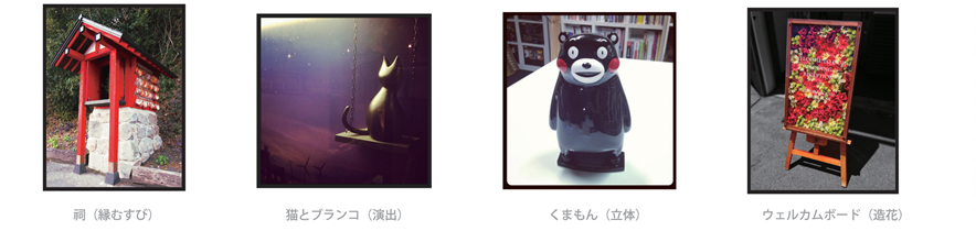 祠(縁むすび)・猫とブランコ(演出)・くまもん(立体)・ウェルカムボード(造花)