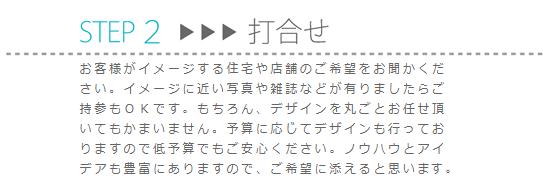 step2.打ち合わせ