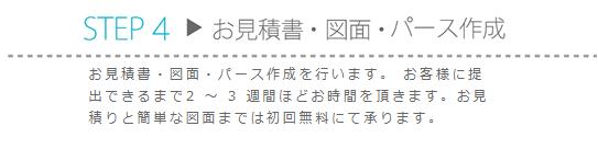 step4.見積図面作成