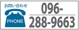 tel:096-288-9663